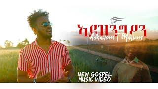 #OUT_NOW !! ኣይዝንግዖን ADHANOM TEKLEMARIAM New Official Eritrean Gospel Video 2021.