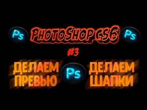 Как сделать превью для монтажа в VegasPro / PhotoShop Cs6 / #3