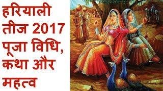 HARIYALI TEEJ 2017/hariyali teej puja vidhi/hariyali teej katha/hatalika teej/ puja vidhi in hindi