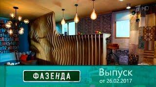 Фазенда - Музыкальный подвал. Выпуск от26.02.2017