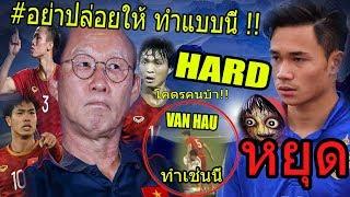 #เฝ้าระวังVN แผนการมหาภัย ที่ไทยต้องรู้ ? ศุภโชค จะทำลายได้ NO WAY OUT !!