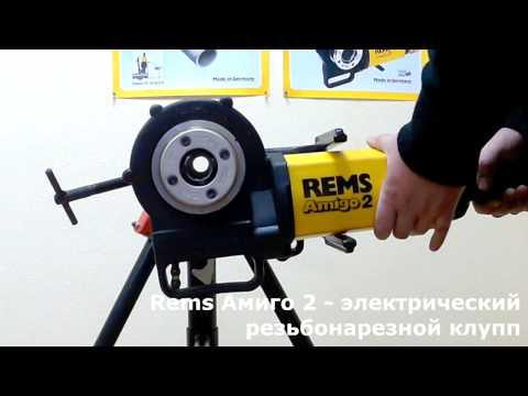 Электрический резьбонарезной клупп Rems Amigo 2