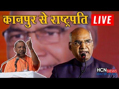 HCN News | राष्ट्रपति रामनाथ कोविंद कानपुर से लाइव | President Kovind Live From Kanpur