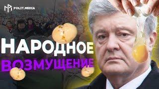 Порошенко на его же Майдане забросали яйцами и чуть зубы не повыбивали