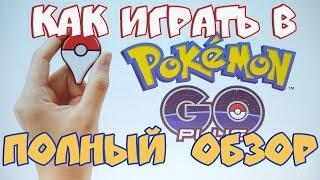 FAQ - Как играть в POKEMON GO - ПОЛНЫЙ ОБЗОР(Как играть в POKEMON GO.Обучение всем основам игры в Pokemon GO. Я расскажу как играть и где искать покемонов. Понрав..., 2016-07-10T19:44:06.000Z)