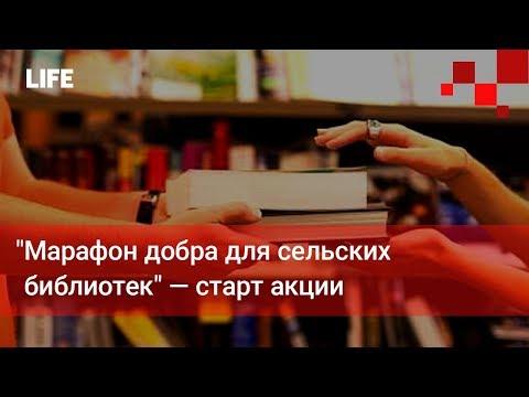 """""""Марафон добра для сельских библиотек"""" — старт акции"""