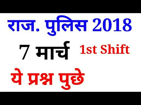 राजस्थान पुलिस/raj police constable 7/3/2018 exam paper analysis, review, question,1st,morning shift