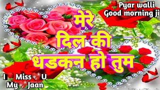 Mere Dil Ki Dhadkan Ho Tum | Good morning shayari