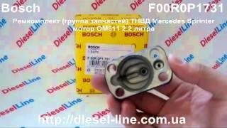 F00R0P1731 Ремкомплект группа запчастей) ТНВД Mercedes Sprinter мотор OM611 2 2 литра(, 2013-07-06T21:52:18.000Z)