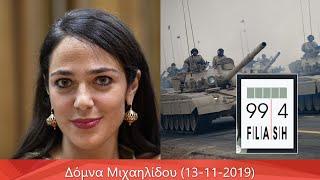Δόμνα Μιχαηλίδου: «Στην ΑΣΟΕΕ υπήρχαν όπλα όπως του Συριακού Στρατού» | Luben TV