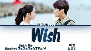 Download Choi Yu Ree (최유리) - Wish (바람) Hometown Cha Cha Cha (갯마을 차차차) OST Part 4 Lyrics/가사 [Han|Rom|Eng]