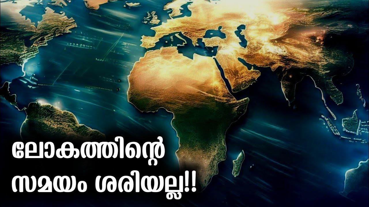 ഭൂമിയിലെ വ്യത്യസ്ത സമയങ്ങൾ | International Date Line | Time Zone | Malayalam