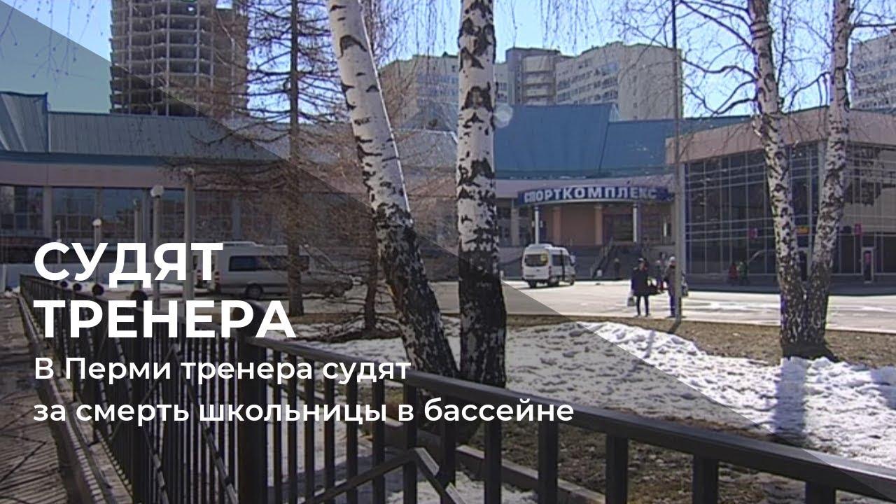 В Перми тренера судят за смерть школьницы в бассейне
