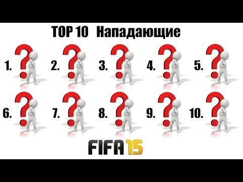 FIFA 15 / TOP 10 Нападающие / Сборка лучшего состава / TOP 10 ST-CF