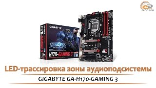 gIGABYTE GA-H170-Gaming 3: LED-трассировка зоны аудиоподсистемы