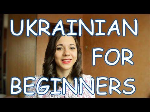 UKRAINIAN FOR BEGINNERS, self-introduction. Українська для початківців