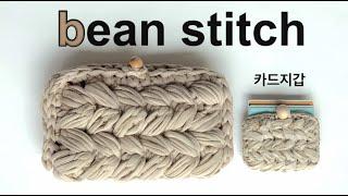 #코바늘 #빈스티치 #crochet  How To Cr…
