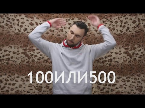 SKN - 100ИЛИ500 (feat.Макс +100500)