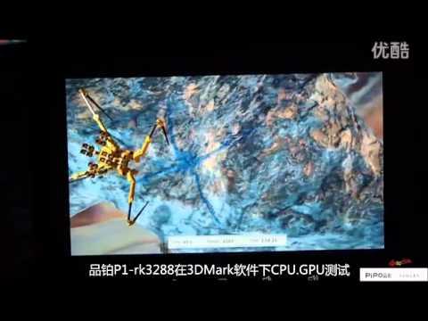 Pipo P1 Rockchip 3288 3DMark CPU GPU Test (China)