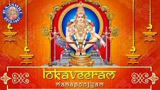 Loka Veeram Mahapoojyam | Namaskara Slokam | Ayyappa Devotional Songs