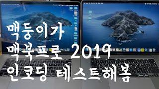 맥북프로 2019  VS 2016 12분짜리영상 프로레…