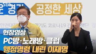 """""""위반 시 고발·영업금지""""…경기도, 다중이용시설 행정명…"""