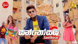 Santhosai - සන්තෝසයි | Udara Kawshalya (Official Music Video) Thumbnail