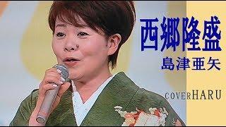 島津亜矢さんの「西郷隆盛」です。