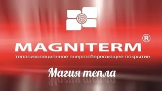 Утеплитель жидкий Магнитерм Мнение эксперта(Предлагаем к продаже Магнитерм Фасад –