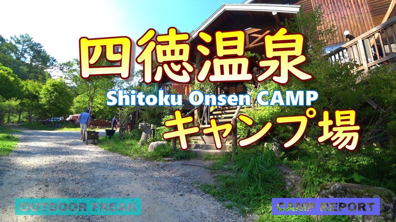 陣馬形山そば四徳温泉キャンプ場 見学 強アルカリ性美肌の湯 標高