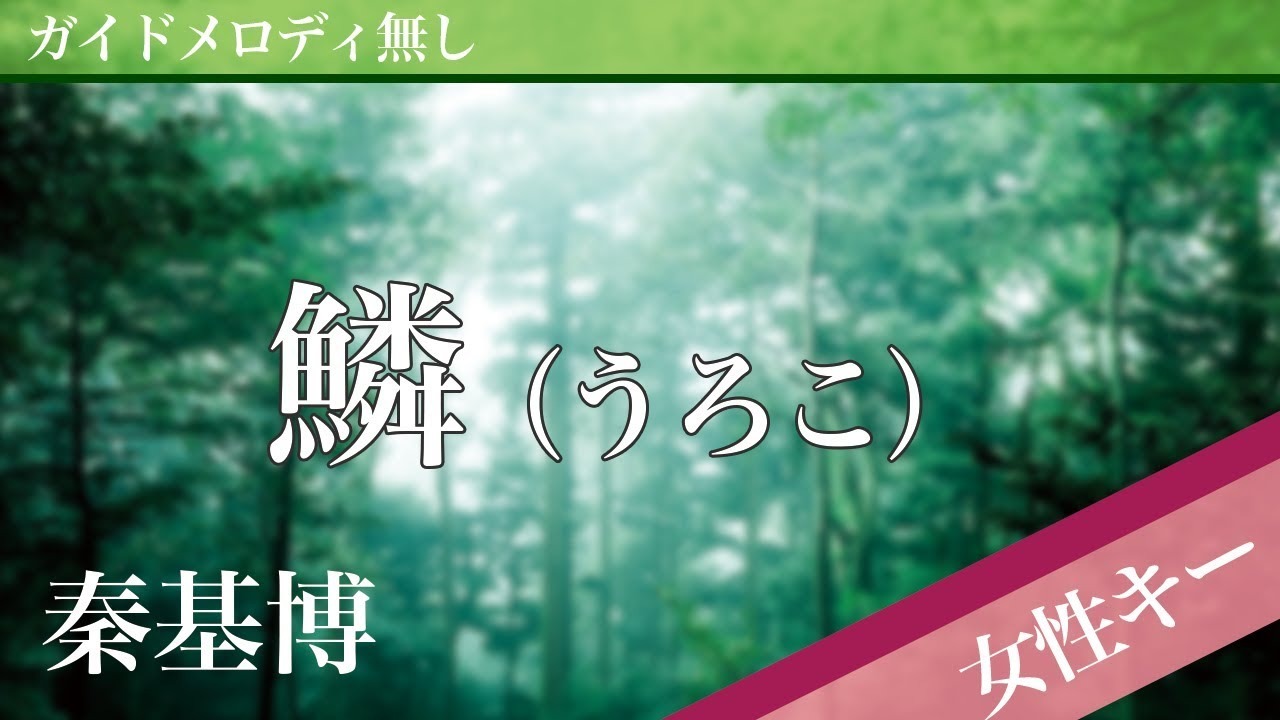 女性キー(+4)ピアノ】鱗(うろこ...