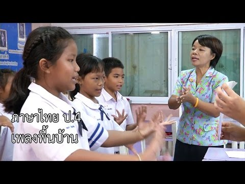 ภาษาไทย ป.4 เพลงพื้นบ้าน ครูลมัย มีขันหมาก