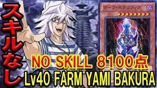 闇バクラ Lv40 スキルなし  FARM YAMI BAKURA【遊戯王 デュエルリンクス】【Yu-Gi-Oh! Duel Links】
