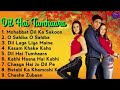Dil Hai tumhaara All SongsBest Of MovieLong Time Songs