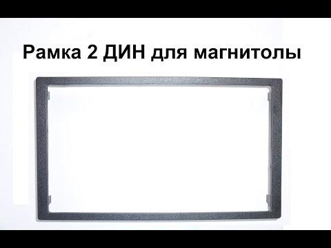 Рамка 2 дин