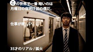 35才のリアル / 狐火  Track by PENTAXX.B.F thumbnail