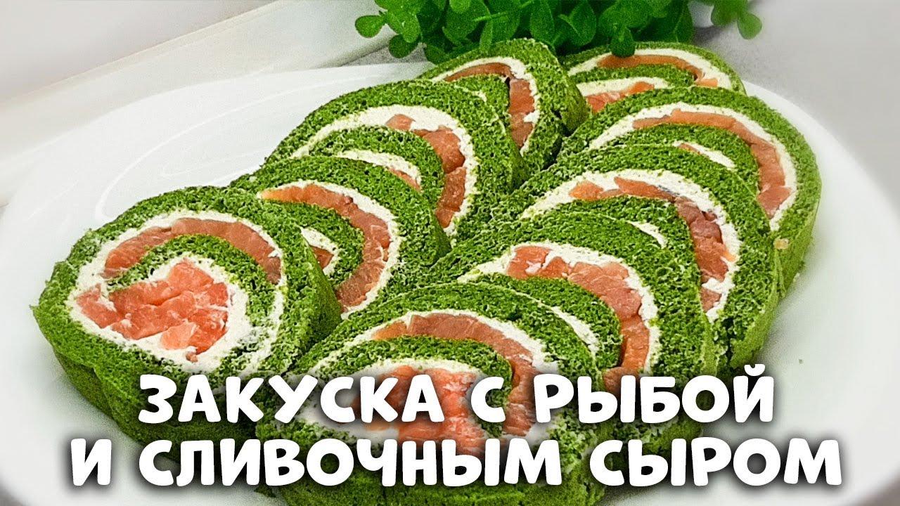 Праздничная изумрудная закуска со сливочным сыром и рыбой ! ОЧЕНЬ ВКУСНО !