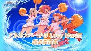 アルカナハート3 LOVE MAX!!!!! 超必殺技集 クリティカルハート エクステンド