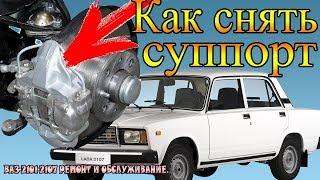 КАК СНЯТЬ ТОРМОЗНОЙ СУППОРТ ВАЗ-2101-2107.