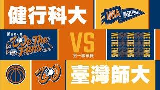 🔴ᴴᴰ預賽::健行科大vs臺灣師大::男一級 108富邦人壽UBA大專籃球聯賽 網路直播