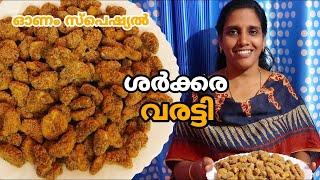 Sharkara Paratti / Sarkara Varatti |  Kerala Onam Sadya Sweet Recipe  | Mini's LifeStyle