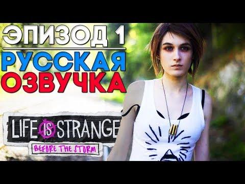 Русская озвучка Life is Strange Before The Storm Эпизод 1 (Злое прохождение) thumbnail