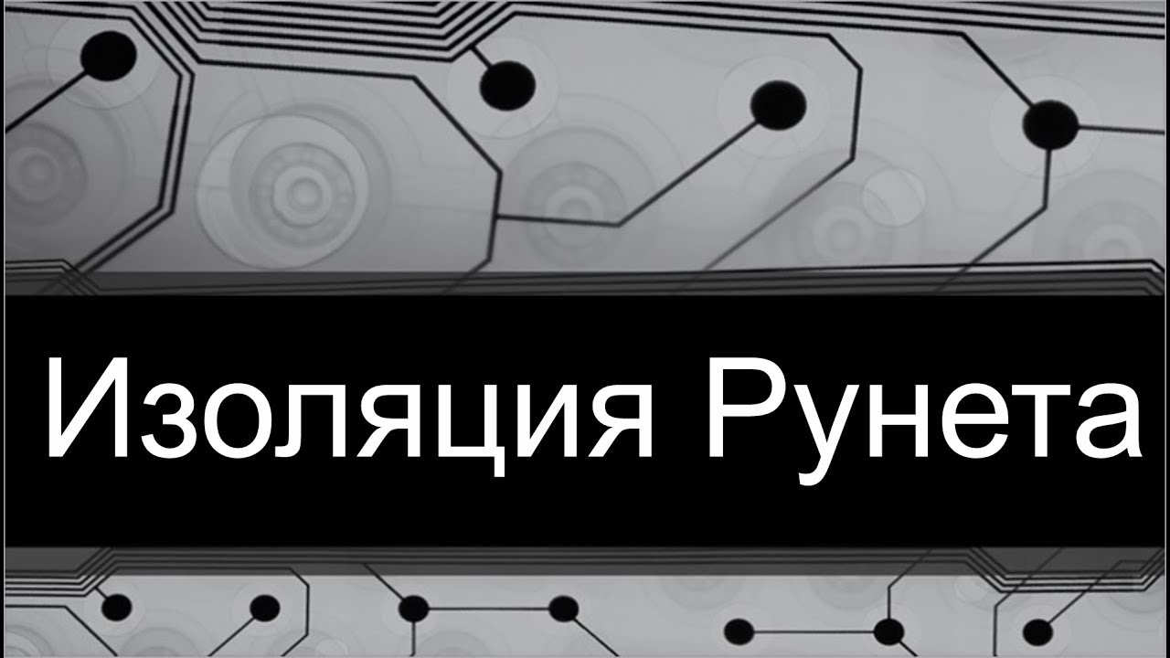 Изоляция Рунета, Запрет Интернета в России | 2019 Интернет Трейдинг Заработки