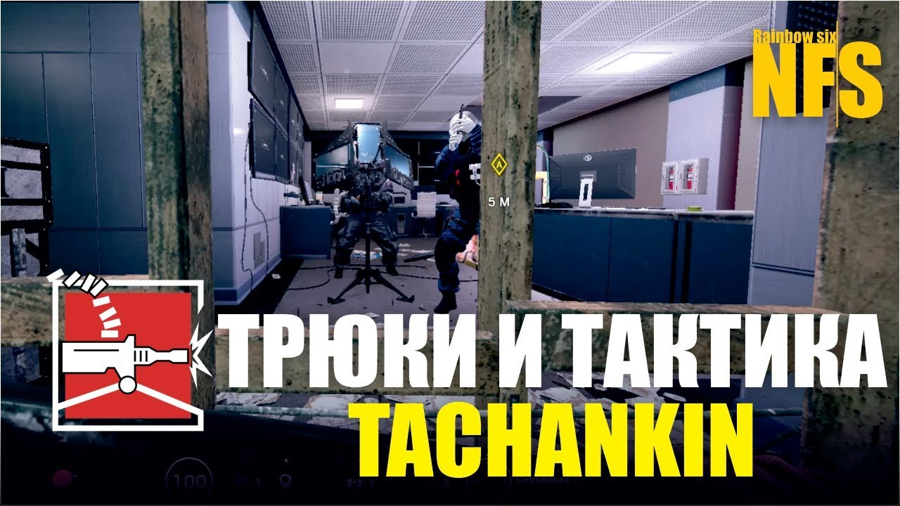 Rainbow six siege - Трюки и тактика игры за Тачанкина [Гайд/Советы новичкам]