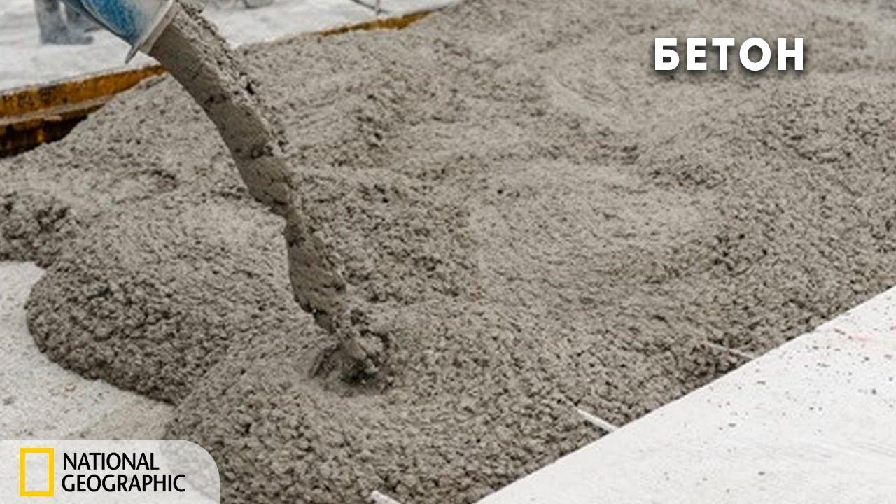 Мегасооружения бетон купить бетон в чите с доставкой готовый