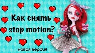 КАК снять Stop Motion? (Новая Версия)   Как я снимаю Стоп Моушены?  