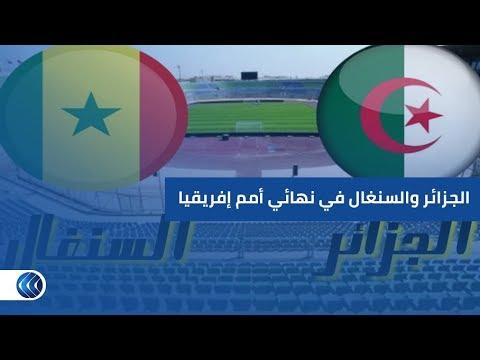 قناة الغد:الجزائر والسنغال في نهائي أمم إفريقيا.. لمن ستكون الغلبة؟