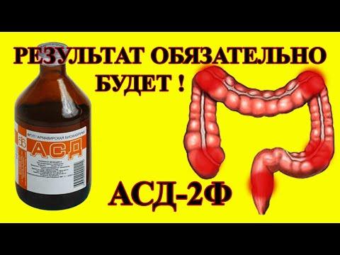 АСД-2Ф в лечении толстого кишечника.