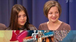 Мужское / Женское - Кармические сестры. Выпуск от 01.02.2018