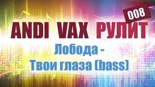 AV РУЛИТ 008 Светлана Лобода Твои глаза Bass